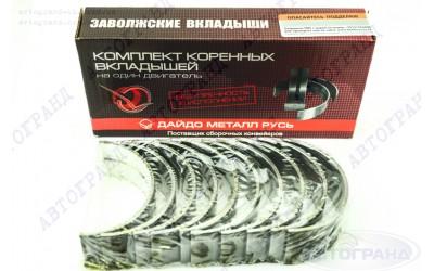 Комплект коренных вкладышей ГАЗ 24 (0.05) Дайдо Металл Русь