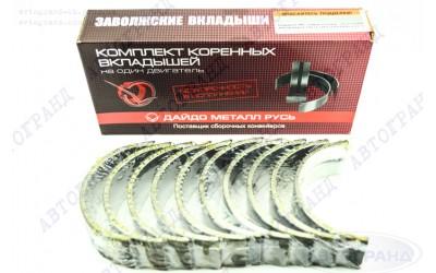 Комплект коренных вкладышей ГАЗ 24 (1.25) Дайдо Металл Русь