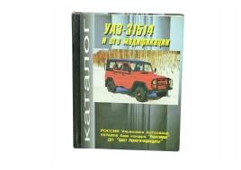 Каталог УАЗ-31514 и его модификации / кат.31514