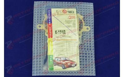 Ремкомплект карбюратора К-151Д ГАЗ 3110, 3302, 2217 (пр-во ЧАЗ,Челябинск)