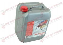 Охлаждающая жидкость (-40С 10кг G12 антифриз красный V8)