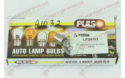Лампа освещения 24V P21W BA15S (пр-во PULSO)