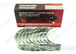 Комплект коренных вкладышей Москвич 412 (Стандарт) Дайдо Металл Русь