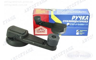 Ручка стеклоподъемника ГАЗ 3102 новый образец (алюминий) ШАНС