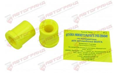 Втулка нижнего рычага ГАЗ 3102, 24 полиуретан желтый (к-кт 2 шт)