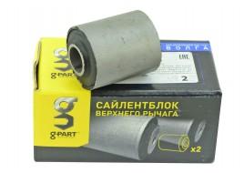 Сайлентблок верхнего рычага ГАЗ 31105 (бесшкворневая подвеска)(желтая упаковка) G-part