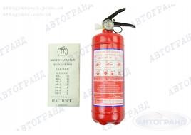 Огнетушитель 1,0 кг (порошковый) Украина