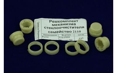 Ремкомплект трапеции стеклоочистителя 2110, 2111, 2112, 2170,-2172 (4 втулки, 4 кольца) Сызрань