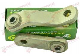 Рычаг переключения КПП УАЗ 452 (флажок кулисы к-кт 2 шт) новый образец Автопром