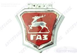 Эмблема решетки радиатора ГАЗ 2410