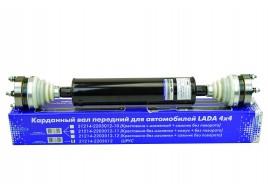 Вал карданный 2121-2123 передний в сборе (ШРУС) ЗАО КАРДАН