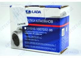 Направляющие втулки клапанов 2101-2107, 2121-21214 (к-кт 8 шт) АвтоВАЗ