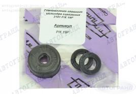 Ремкомплект главного цилиндра сцепления 2101-2107 ПТИМАШ