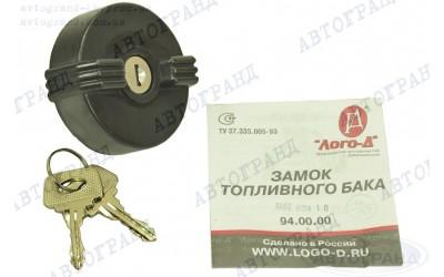 Крышка топливного бака 2101-2107, 2121-21214, 1102 с ключом (крышка бензобака) Лого-Д