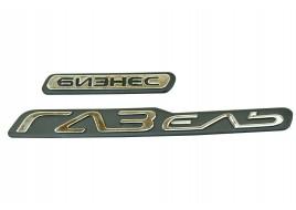 Эмблема на дверь ГАЗ 3302 Бизнес