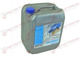 Охлаждающая жидкость (-40С 10кг G11 антифриз синий V8)