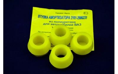Втулка амортизатора 2101-2107 заднего полиуретан желтый (горох) (к-кт 4 шт)