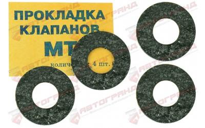 Прокладка клапана МТ (к-кт 4 шт) Украина