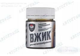 Смазка ВЖИК для металлообработки 40 г. банка VMPAUTO