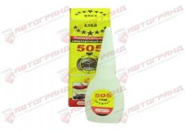 Супер клей 505 20г