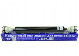Вал карданный 2121-2123 задний в сборе (ШРУС) ЗАО КАРДАН