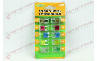 Набор предохранителей 5A-30A (10 штук) MINI