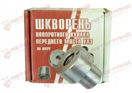 Шкворень 3151 новый образец  (валик+чашка) с подшипником Автогидравлика