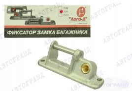 Планка багажника 2111 (воронка латунь) (фиксатор замка) Лого-Д