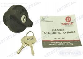 Крышка топливного бака 2108-21099, 2110-2112, 2113-2115 с ключом (крышка бензобака) Лого-Д