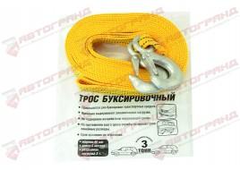 Трос буксировочный 3т 6 м желтый Avtogen