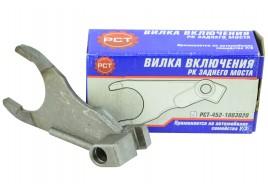Вилка включения заднего моста и пониженной передачи РК 452, 469  Ульяновск