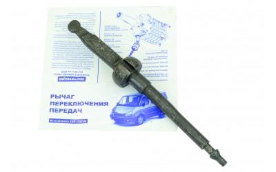 Рычаг КПП ГАЗ 3302 5 - х ст. нижняя часть ТРИД