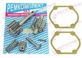 Ремкомплект маслонасоса УАЗ 31519, ГАЗ 3302